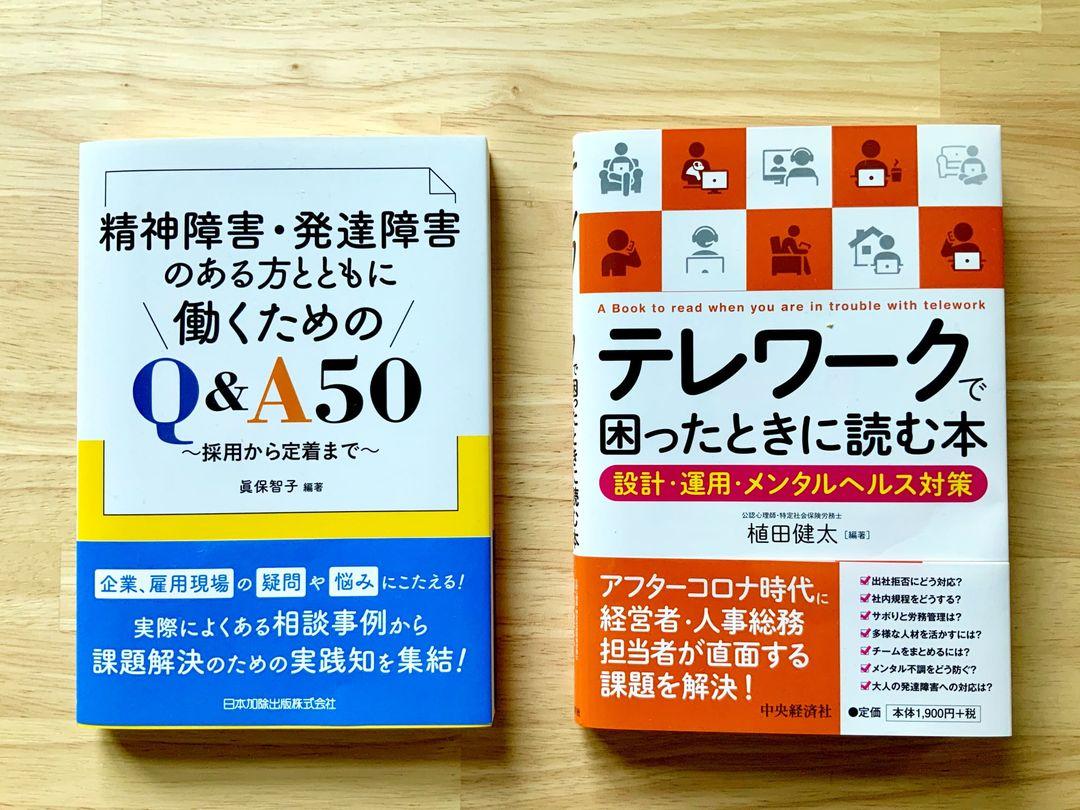 産業分野の心理支援に関する2つの書籍